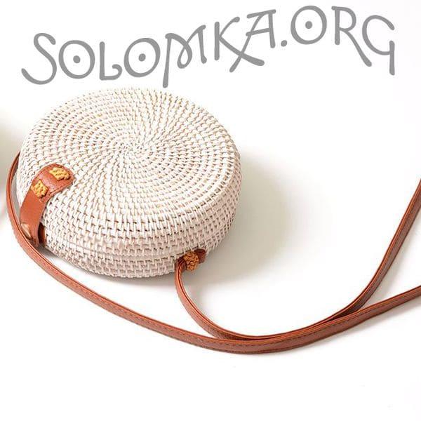 Біла сумка з ротанга ручної роботи
